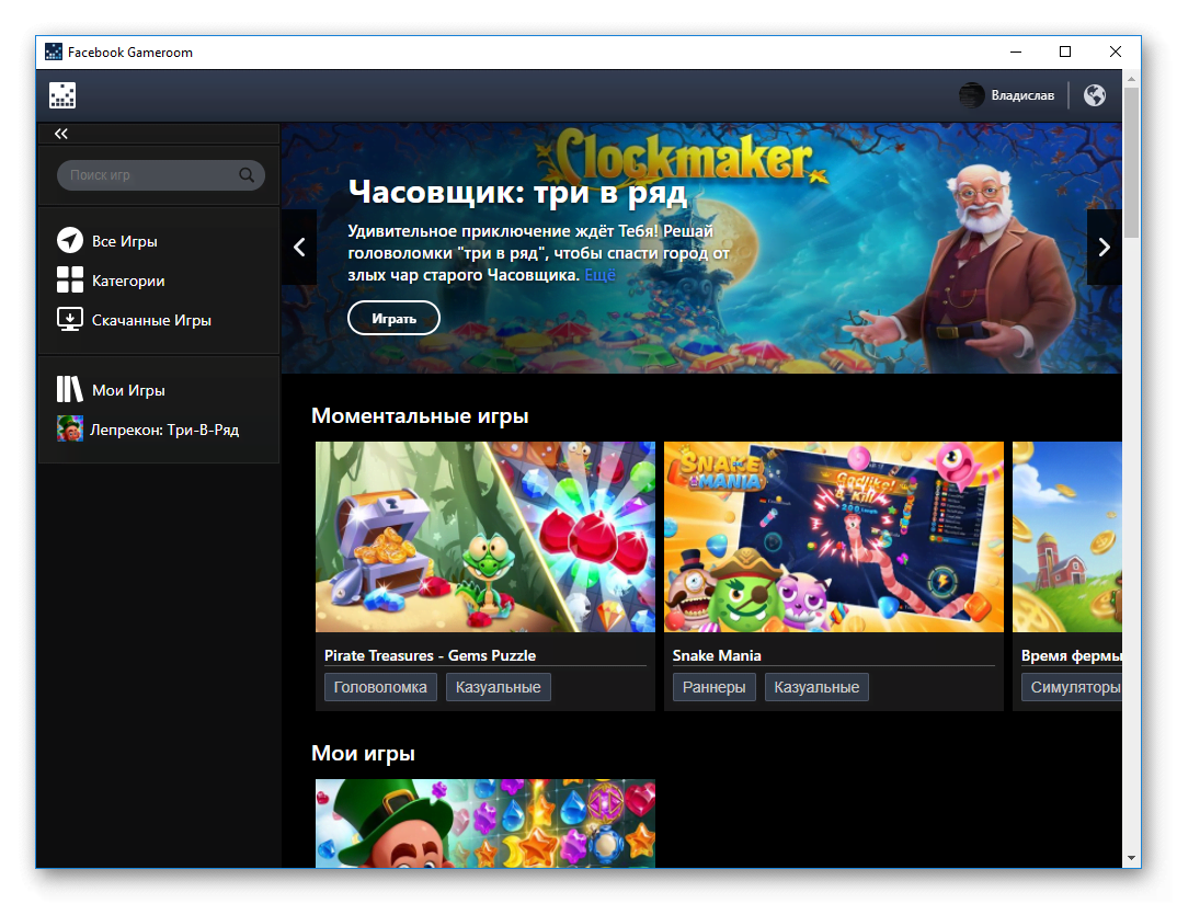 Обший вид Facebook Gameroom