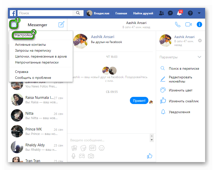 Настройки на сайте Facebook Messenger